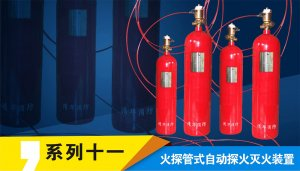 Fire Tube-CO2 and FM200 fire tube suppression system